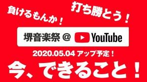 堺音楽祭@YouTube